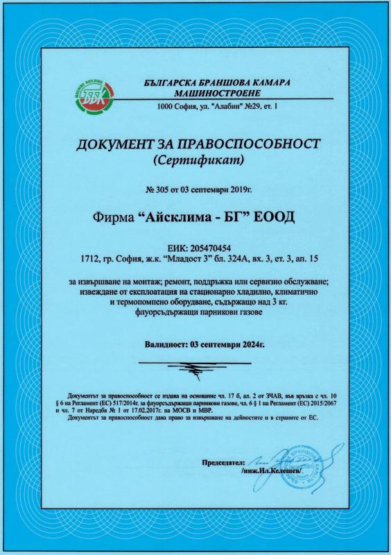 Серификати флуоросадържащи парникови газове АЙСКЛИМА-БГ